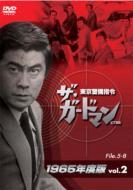ガードマン 東京警備指令 1965年版 Vol.2