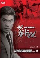 ガードマン 東京警備指令 1965年版 Vol.3