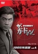 ガードマン 東京警備指令 1965年版 Vol.4
