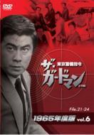 ガードマン 東京警備指令 1965年版 Vol.6