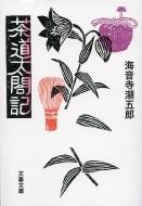 茶道太閤記 文春文庫
