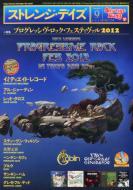 ストレンジ・デイズ No.154 2012年9月号
