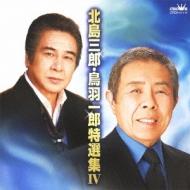北島三郎・鳥羽一郎特選集IV
