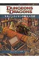ジェレミィ・クローフォード/ダンジョンズ & ドラゴンズ第4版サプリメント 「モルデンカイネンの魔法大百貨」