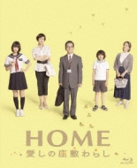 Home Itoshi No Zashiki Warashi Special Edition