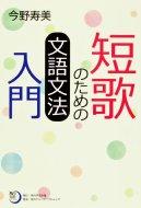 短歌のための文語文法入門 角川短歌ライブラリー