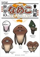 Sekai no Nameko Zukan