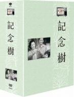 木下恵介生誕100年::木下恵介劇場 記念樹 DVD-BOX