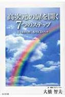 高次元の扉を開く7つのステップ 心と身体に響く水琴CDブック