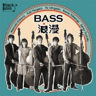 Bass 浪漫: Black Bass Quintet