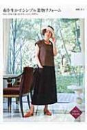 布を生かすシンプル着物リフォーム やさしく作れて着こなしやすいモダンデザイン