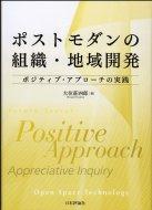 ポストモダンの組織・地域開発 ポジティブ・アプローチの実践