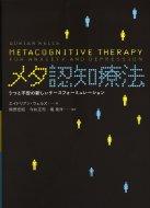 メタ認知療法 うつと不安の新しいケースフォーミュレーション
