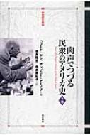 肉声でつづる民衆のアメリカ史 下巻 世界歴史叢書