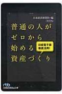 普通の人がゼロから始める資産づくり 日経電子版徹底活用! 日経ビジネス人文庫