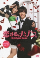 Koisuru Maison.-Rainbow Rose-Premium DVD-BOX