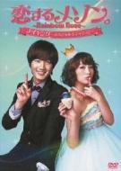 ドラマ「恋するメゾン。〜Rainbow Rose〜」 メイキング スペシャル エディション