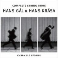 ガル:弦楽三重奏曲、セレナーデ、クラーサ:パッサカリアとフーガ、他 アンサンブル・エポメオ