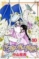 花冠の竜の姫君 10 プリンセス・コミックス