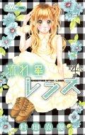 村田真優/流れ星レンズ 4 りぼんマスコットコミックス