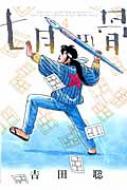七月の骨 4 ビッグ コミックス スペシャル