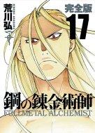 鋼の錬金術師 完全版 17 ガンガンコミックスデラックス