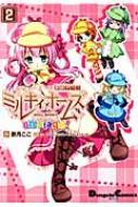探偵オペラ ミルキィホームズ On Stage! 2 電撃コミックスex