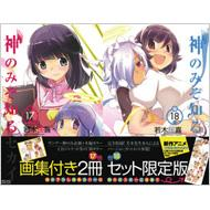 The World God Only Knows 17+18 (Limited Edition)