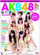 AKB48 Tokyo Dome Concert Official Book