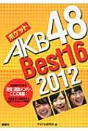 �|�P�b�gakb48 Best16 2012