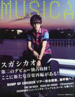 MUSICA 2012年8月号