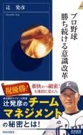 プロ野球 勝ち続ける意識改革 青春新書INTELLIGENCE