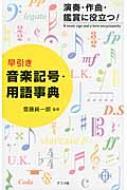 早引き音楽記号・用語事典 演奏・作曲・鑑賞に役立つ!