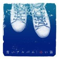 青いアルバム
