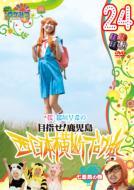 Rokemitsu Sakura Inagaki Saki No Mezase!Kagoshima Nishi Nihon Oudan Blog Tabi 24 Shichimenchou No