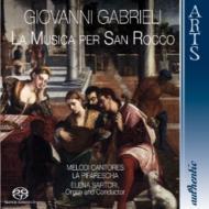『1608年サン・ロッコ祝祭のための音楽』 サルトーリ&ラ・ピファレスカ