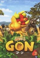GON-ゴン-3