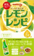 減塩&ヘルシー!ポッカ社員公認レモンレシピ