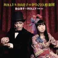 Rolly & 谷山浩子のからくり人形楽団