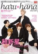 haru*hana vol.13 TV Guide Kanto Version 2012 September