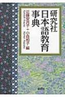 研究社日本語教育事典