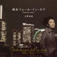 横浜フォール・イン・ラブ 〜Premium version〜