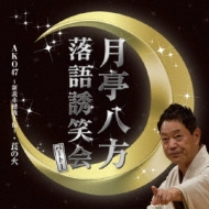 月亭八方落語誘笑会パート1 AKO47 〜新説赤穂義士伝〜/莨の火