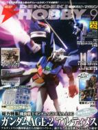 dhobby Magazine 2012N9
