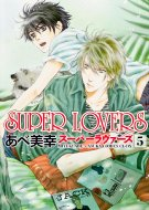 Super Lovers 5 �������R�~�b�N�Xcl-dx