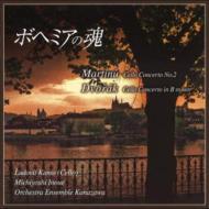 ドヴォルザーク:チェロ協奏曲、マルチヌー:チェロ協奏曲第2番 カンタ、井上道義&オーケストラ・アンサンブル金沢