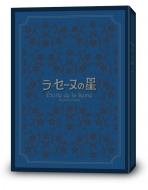 ラ・セーヌの星 DVD-BOX 下巻