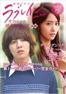 Korean Drama Love Rain Official Guide BOOK (1 out of 2)