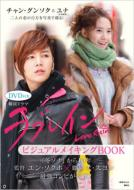 Korean Drama Love Rain Visual Making BOOK