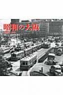 昭和の大阪 昭和20‐50年
